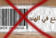 Indian Products Gulf Countries