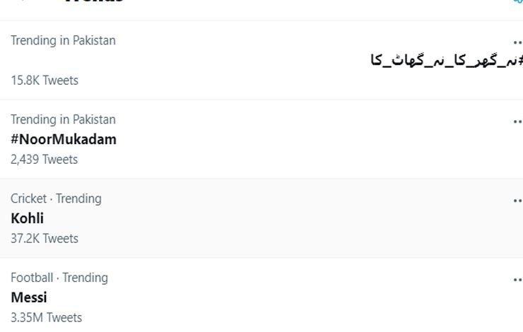 میسی ٹرینڈنگ پاکستان